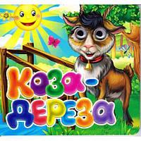"Книжка ""Сказки-глазки: Коза-дереза"" (укр) 131-112-0"