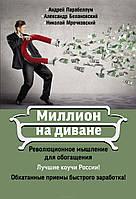 Миллион на диване Революционное мышление для обогащения Андрей Парабеллум 2014