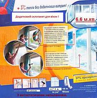 Теплосберегающая пленка для утепление окон «Третье стекло» 1.1 м. х 6 м., энергосберегающая пленка Германия !