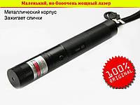 Зеленая мощная лазерная указка Laser 303 лазер до 10 км, фото 1