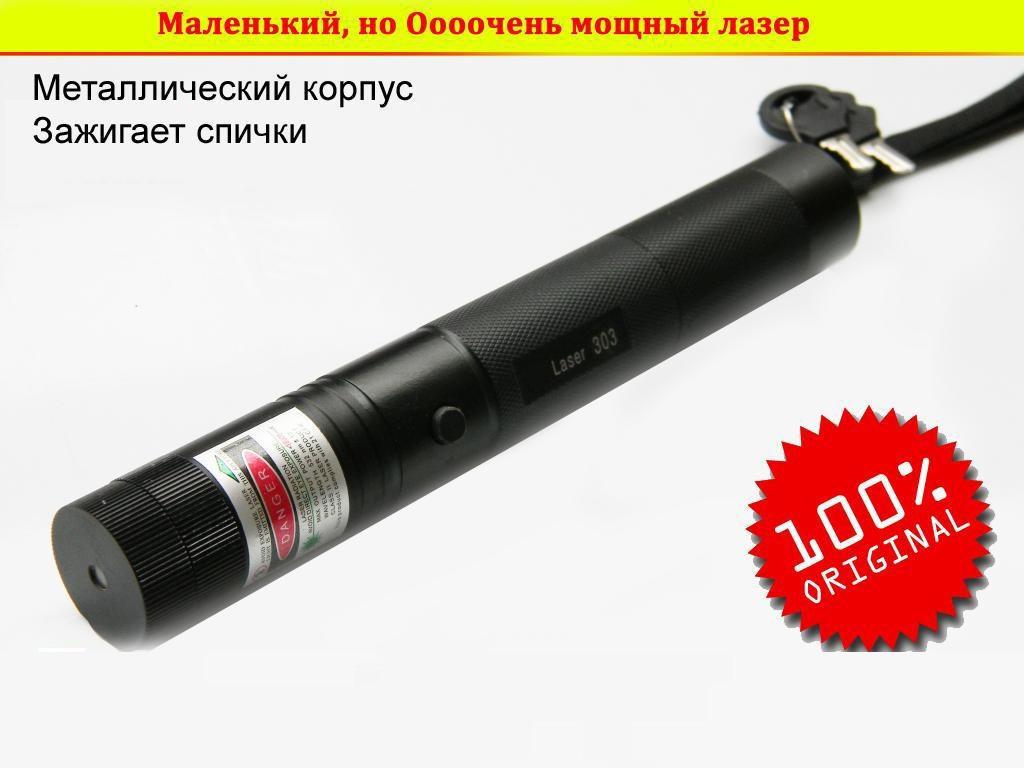 Зеленая мощная лазерная указка Laser 303 лазер до 10 км
