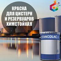 Краска химстойкая 1300® Епокс танк для цистернирезервуаров, фото 1