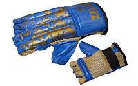 Снарядные перчатки (шингарты) обрезан. Кожа ZELART ZB-4226-B (р-р M-XL, манжет на резинке, синий)