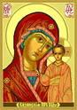 Икона ковер Матерь Божья КАЗАНСКАЯ