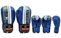Перчатки боксерские ZELART ZB-4275-B (рр 12 oz, синий)