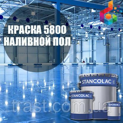 Краска 5800 Полиуретановая самовыравнивающаяся