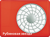 Рубиновая звезда ― сменная декоративная решётка для VENTS iFan и VENTS iFan Celsius