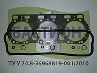 Ремкомплект для ремонта головки ЯМЗ-236 (236-1003100) (с/о)