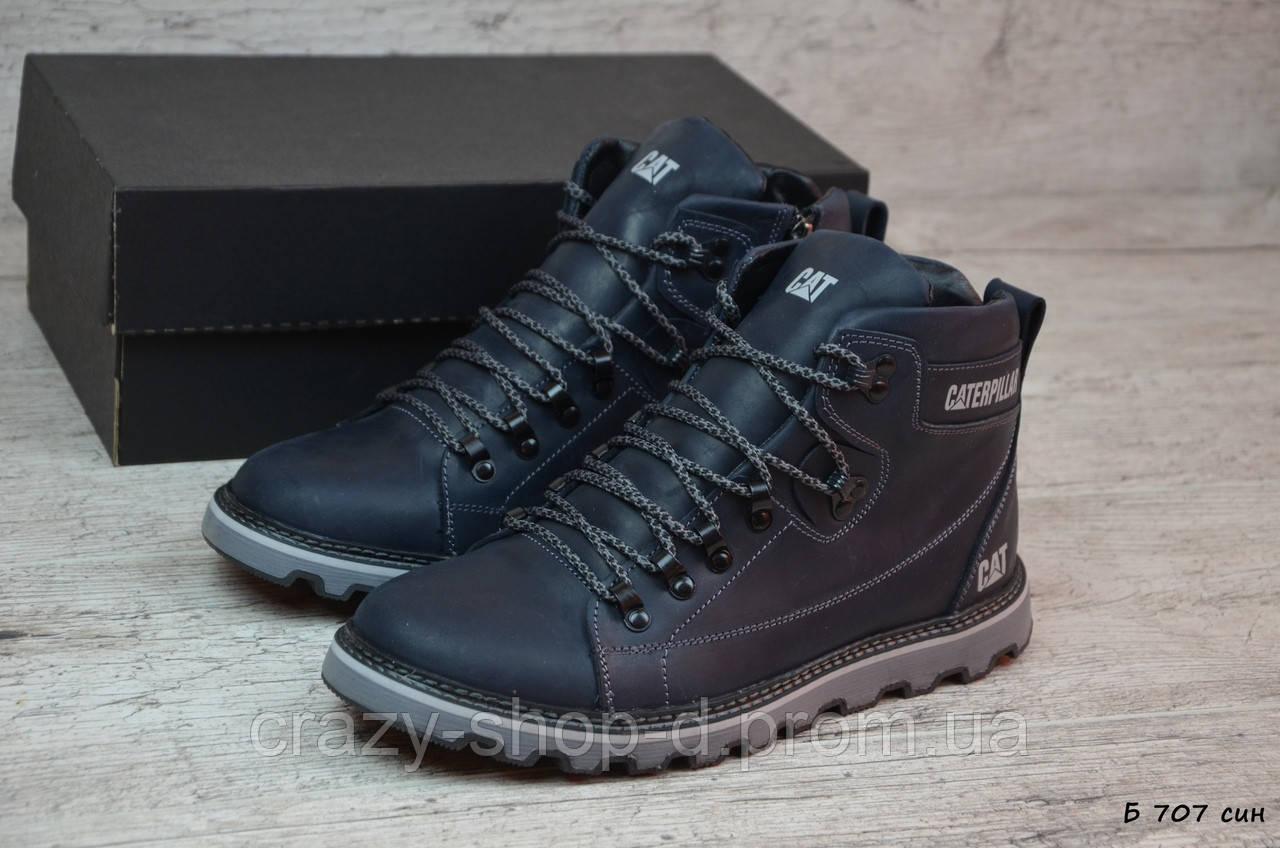 Мужские кожаные зимние ботинки Caterpillar   (Реплика) (Код:  Б 707 син  ) ►Размеры [40,41,42,43,44,45]
