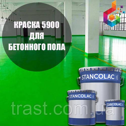 Краска 5900 полиуретановая для бетонных полов