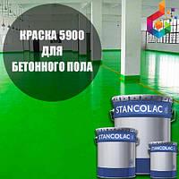 Краска 5900 полиуретановая для бетонных полов, фото 1