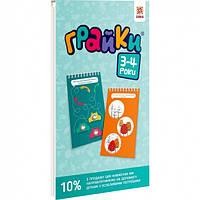Детский Блокнот с задачками для развития детей3-4 лет 105433