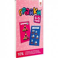Детский Блокнот с задачками для развития детей00-5 лет 105434, рисуем