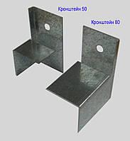 Кронштейн оцинкованный КР-80, тол. 1,2 мм, фото 1