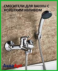 Смесители для ванны с коротким изливом