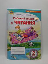 Робочий зошит з читання 2 клас. Олександр Савченко. Оріон