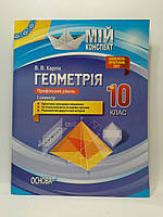 010 кл НП Основа Мій конспект РУ Геометрія 010 кл Профільний рівень (І семестр) Карпік
