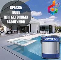 Краска 8008 акрило-полиуретановая по металлу и бетону
