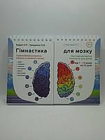 Гімнастика для мозку (7+). Від 7 до 14 років. Частина 2. О.П.Кудря. О.В.Грищенко. Гімнастика