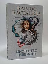Книжковий клуб Мистецтво сновидінь Кастанеда