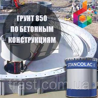 Грунт эпоксидный 850 двухкомпонентный по бетону