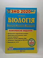 ПіП ЗНО 2020 Біологія Комплексне видання Барна