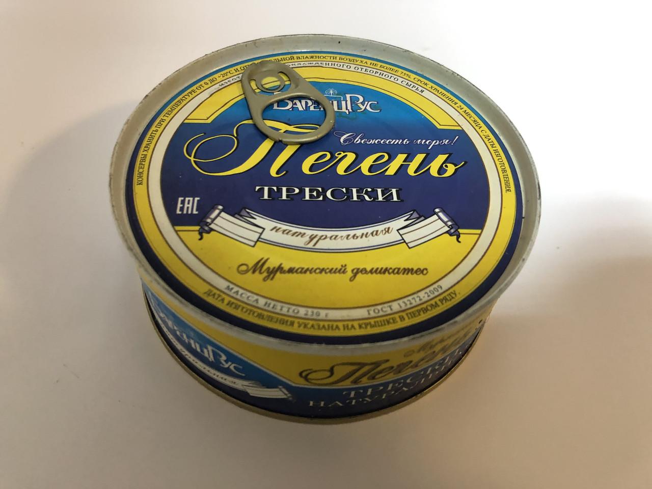 Печень трески 240 грамм