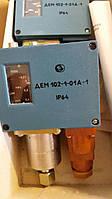 Датчик реле давления ДЕМ 102-1-01А-1