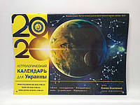 2020. Астрологический календарь для Украины. Елена Осипенко.