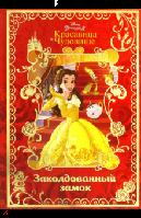 Детская книга Красавица и Чудовище. Заколдованный замок. Disney Для детей 3 лет