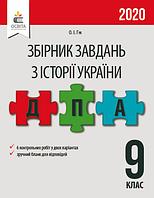 Гук О.І. / ДПА 2020. 9 клас. Історія України. Збірник завдань