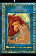 Детская книга Король Лев. Повелитель саванны. Disney Для детей 3 лет