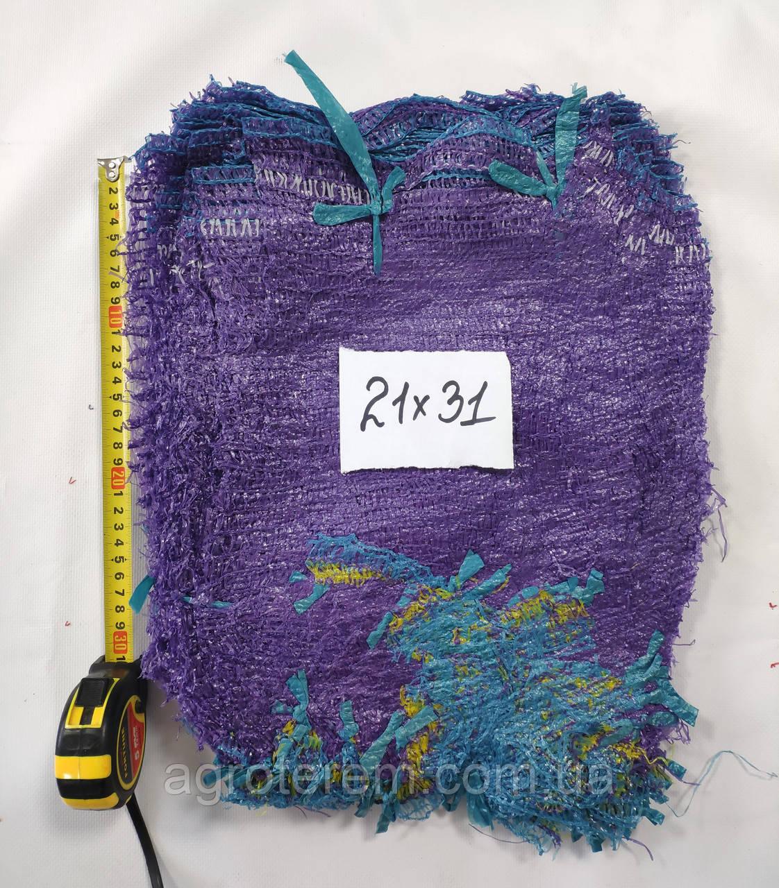 Сетка овощная 21х31 до 3 кг (100шт) фиолетовая
