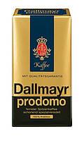Кофе Dallmayr Prodomo молотый 500 г Германия
