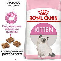 Royal Canin Kitten 2кг- корм для котят от 4 до 12 месяцев