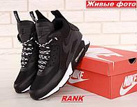 Кроссовки мужские зимние Nike Air Max 90 Sneakerboot Winter в стиле Найк Аир Макс 90 термо