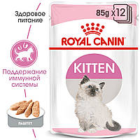 Royal Canin Kitten  ( паштет) 85 г*12 шт  - паучи для котят от 4 до 12 месяцев, фото 1