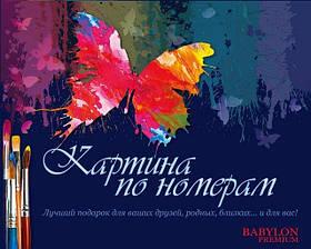 Картины по номерам 40×50 см. Babylon Premium