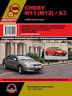 Книга Chery M11, M12 Руководство по ремонту, эксплуатации, каталог деталей