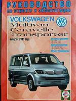 Книга Volkswagen T5 Руководство по ремонту, техобслуживанию и эксплуатации