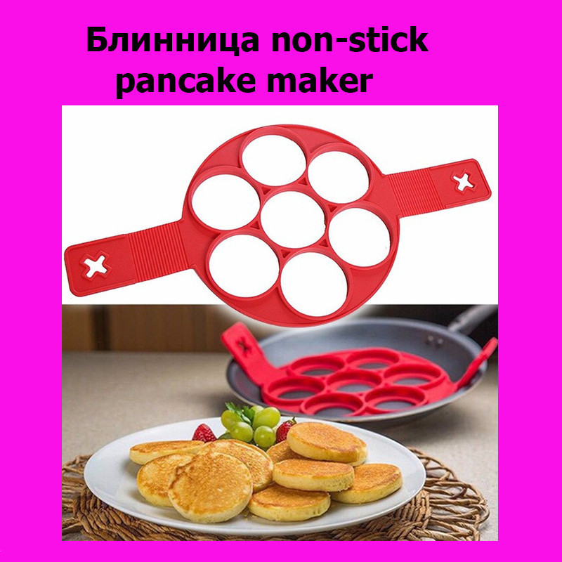 SALE! Блинница non-stick pancake maker