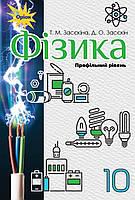 Фізика, 10 клас Профільний рівень. Засєкіна Т.М., Засекін Д.О.
