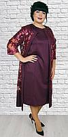 Бордовый модный женский нарядный костюм