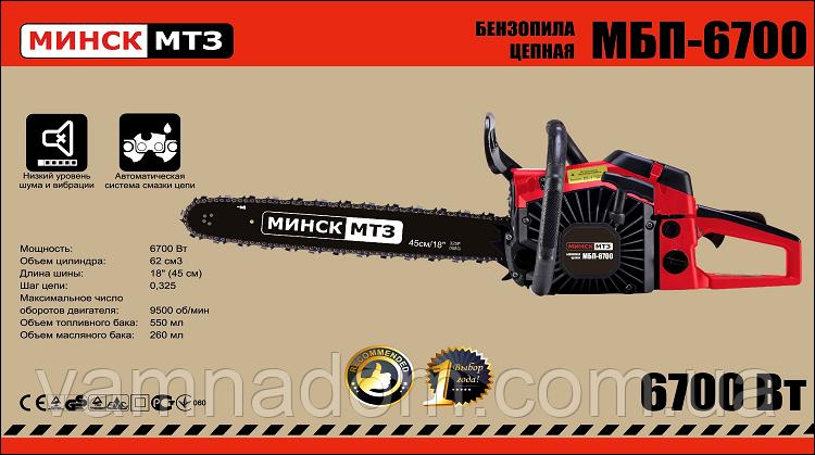 Бензопила Минск МТЗ МБП-6700 (2шины+2цепи)