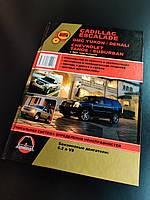 Книга Cadillaс Escalade 2007-2013 Руководство по эксплуатации, ремонту
