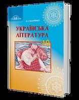 Українська література, 10 клас (профільний рівень). Пархоменко В.