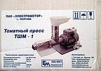 Томатный пресс ТШМ-1 (Полтава), фото 1