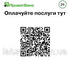 ПЛАТЕЖИ ПО QR-КОДУ от Приватбанка