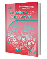 Українська література 10 клас, Авраменко О.