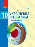 Українська література 10 клас (рівень стандарту) Борзенко О.